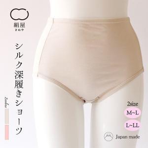 深履き ショーツ シルク  温活 パンツ 下着 レディース 女性用 絹屋|fdsdaigo