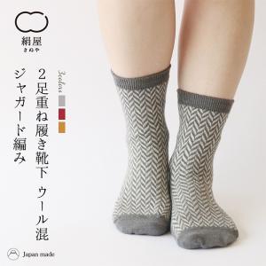 靴下 重ね履き 2足セット ウール 編み レディース 冷え取り くつした 絹屋|fdsdaigo