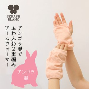 2重編み アームウォーマー アンゴラ混 シルク レディース  SERAPH BLANC|fdsdaigo