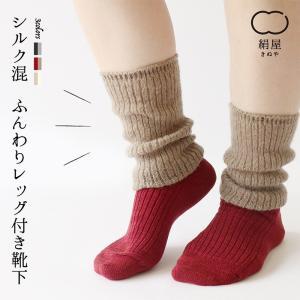 レッグ付き 靴下シルク混 レディース 冷え取り くつした レッグウォーマー 綿|fdsdaigo