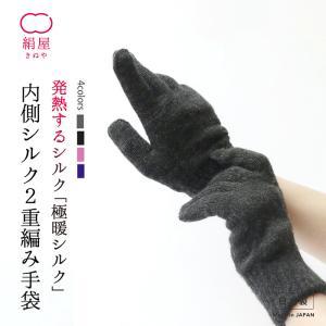 手袋 極暖シルク 2重編み ハンドウォーマ 絹 温活 レディース|fdsdaigo