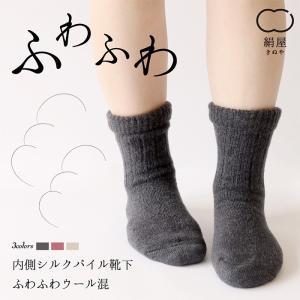 靴下 内側シルクパイル ウール混 レディース 冷え取り くつした  絹 綿 絹屋|fdsdaigo