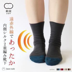 靴下 2重編み 内シルク ウール混  レディース 冷え取り くつした レディース|fdsdaigo