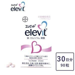 送料無料 葉酸 サプリメント エレビット 30日分 × 3個セット 鉄分