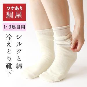 ワケあり 冷えとり靴下 3足セット 3足目 レディース 冷え取り くつした ソックス|fdsdaigo