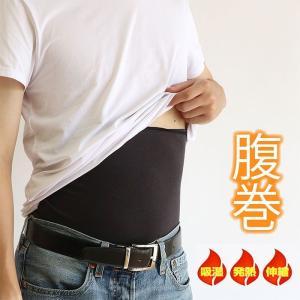訳アリ 在庫処分 腹巻き メンズ 温活 冷え性改善 インナー フリーサイズ 日本製
