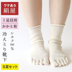 訳アリ 冷えとり靴下 1足目 シルク 5本指 5足セット 冷え取り くつした|fdsdaigo