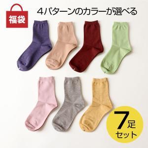ワケあり 靴下 7点 レディース 福袋  訳有り くつした ソックス まとめ買い|fdsdaigo