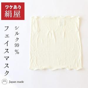 訳アリ シルク フェイスマスク おやすみ マスク 快眠 安眠 絹屋 日本製 ギフト プレゼント