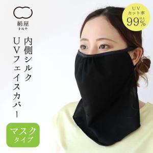 UV フェイスカバー マスクタイプ レディース 女性用 ユニセックス マスク 保湿 喉 のど 美容 ...
