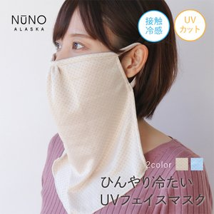 NUNO UV フェイスマスク 紫外線 日焼け uv 対策 絹 シルク 綿 コットン 日本製 ギフト...