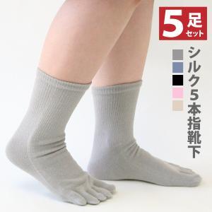 靴下 特別価格 五本指 5足セット シルク100% くつした レディース メンズ|fdsdaigo