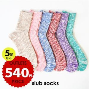 1足110円 全8色からランダムで5足 (お色は選べません) アウトレット 日本製 メンズ 男性 靴下 くつした ソックス スラブソックス|fdsdaigo