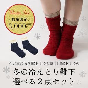 4足重ね履き靴下とお正月にぴったりな富士山シルク靴下のセット販売です。