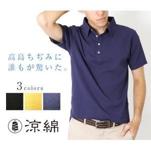 ポロシャツ メンズ 男性 レディース 女性 ユニセックス 男女兼用 楊柳 高島縮み 日本製 おしゃれ おすすめ 可愛い 綿 コットン 涼綿 すずめん|fdsdaigo