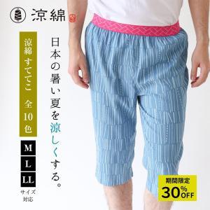 ステテコ メンズ 30 %OFF (3302) 日本製 すててこ 吸汗 速乾  吸湿速乾 メンズ 男性 レディース 女性 ユニセックス 男女兼用 父の|fdsdaigo