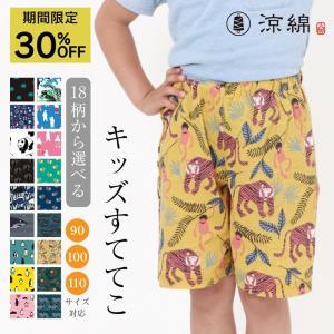 特価 キッズ すててこ 30% OFF 子供用 男の子 女の子 パンツ 綿 涼綿|fdsdaigo