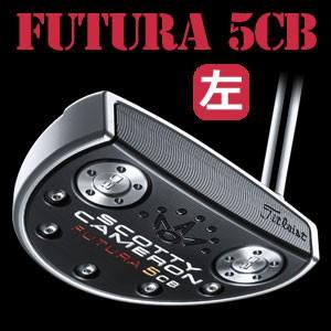 タイトリスト スコッティキャメロン 17 Futura(フューチュラ) 【左用】 5CB パター(日本正規品)|feap