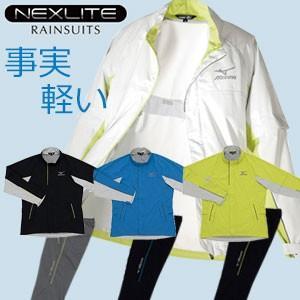 ミズノ NEXLITE(ネクスライト)レインスーツ 52JG5A01 メンズ(上下セット)|feap