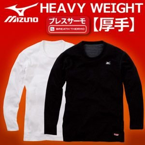 ミズノ ブレスサーモ ヘビーウェイト クルーネック長袖シャツ A2JA5514 (メンズ) アンダーウェア(厚手タイプ) feap