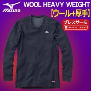 ミズノ ブレスサーモ ウールヘビーウェイト クルーネック長袖シャツ A2JA5517 (メンズ) アンダーウェア(ウール厚手タイプ) feap