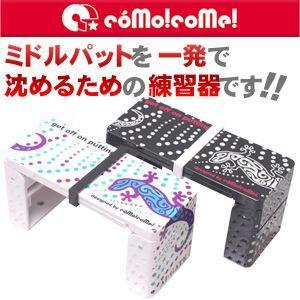 COMO!COME!(コモコーメ) AI-GATE(アイゲート) GR12AG01 パッティング練習器★ feap