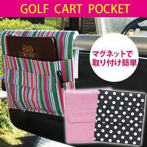 ダイヤ ゴルフカートポケット AS-485★ feap