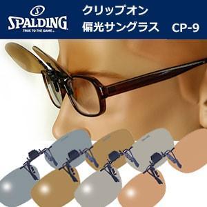 山本光学 SPALDING(スポルディング)クリップオン・偏光サングラス CP-9 feap