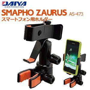 ダイヤ スマートフォン用ホルダー スマホザウルス AS-473 feap