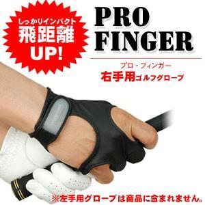 プロ・フィンガー 【右手用ゴルフグローブ】(右きき用) MR-PF03 feap