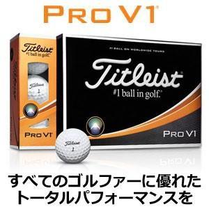 タイトリスト プロV1 (2017-2018年モデル) ボール 1ダース(12球)|feap