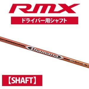 ヤマハ RMX ドライバー用 【シャフトのみ】 Diamana RF 60 カーボンシャフト|feap