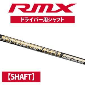 ヤマハ RMX ドライバー用 【シャフトのみ】 Speeder661 EVOLUTION IV カーボンシャフト|feap