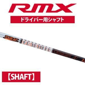 ヤマハ RMX ドライバー用 【シャフトのみ】 TOUR AD IZ-6 カーボンシャフト|feap