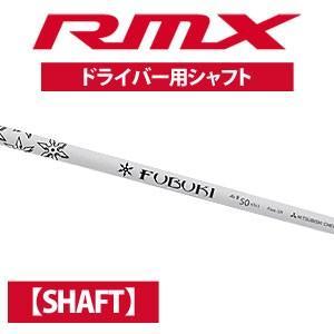 ヤマハ RMX ドライバー用 【シャフトのみ】 FUBUKI Ai II 50 カーボンシャフト|feap