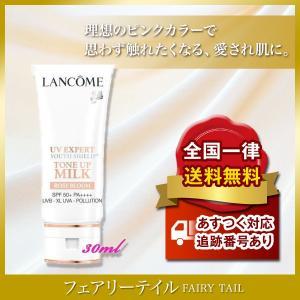 ランコム UVエクスペールトーンアップローズ 30mlです。 黄ぐすみを瞬時に消し去り、日本女性の理...