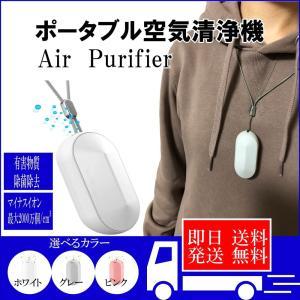 空気清浄機 小型 携帯用 ポータブル Air purifier マイナスイオン発生器|featherstoa