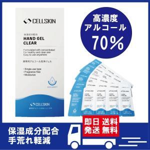手指消毒用 アルコールハンドジェル携帯用高濃度70%【CELLSKIN】1箱|featherstoa