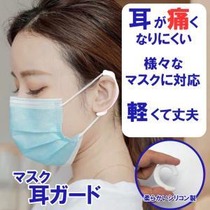 マスク 耳ガード 10個(5セット )耳フック シリコン マスクフック イヤーガード 耳痛くない ホワイト|featherstoa