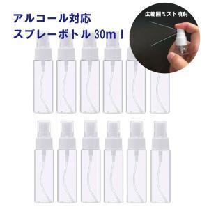 アルコールスプレー容器 30ml詰め替え アルコール対応 スプレーボトル 細かいミスト キャップ付 6本セット増量+6本|featherstoa