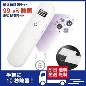 紫外線ライト 紫外線除菌器 ポータブル UV-C 携帯用紫外線照射器 UV除菌器|featherstoa