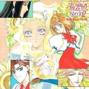 【中古CD】CDドラマコレクション アンジェリーク Special(2)|federicomedia