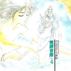 【中古CD】アンジェリーク外伝 無限音階(4)|federicomedia