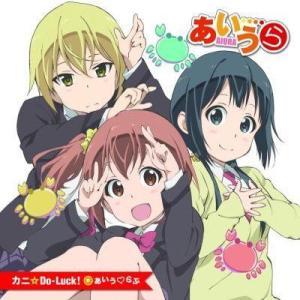 【新品CD】あいうら オープニングテーマ あいう□らぶ『カニ☆Do-Luck!』(初回限定盤)|federicomedia