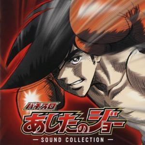 【新品CD】パチスロ あしたのジョー SOUND COLLECTION|federicomedia