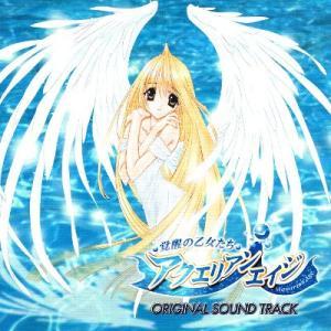 【中古CD】アクエリアンエイジ~覚醒の乙女たち~ ORIGINAL SOUND TRACK|federicomedia