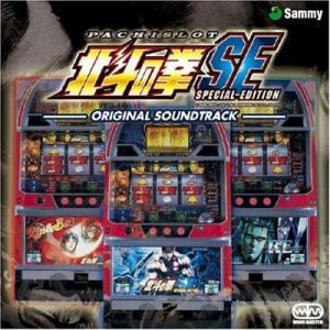 【新品CD】パチスロ 北斗の拳SE オリジナル・サウンドトラック federicomedia