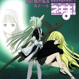 【中古CD】魔法先生ネギま! 1月:闇の福音&ドール|federicomedia