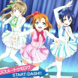 ◆収録曲 1. ススメ→トゥモロウ 2. START:DASH!! 3. ススメ→トゥモロウ (Of...