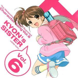 ◆収録曲 1. 妹忘れちゃおしおきよ 2. ハレ晴レユカイ~Ver. キョンの妹~ 3. 妹忘れちゃ...